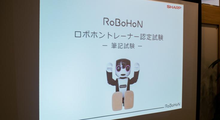 robohon-shiken-main