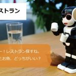robohon_update1024-main