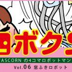 【連載マンガ ロボクン vol.06】窓ふきロボット