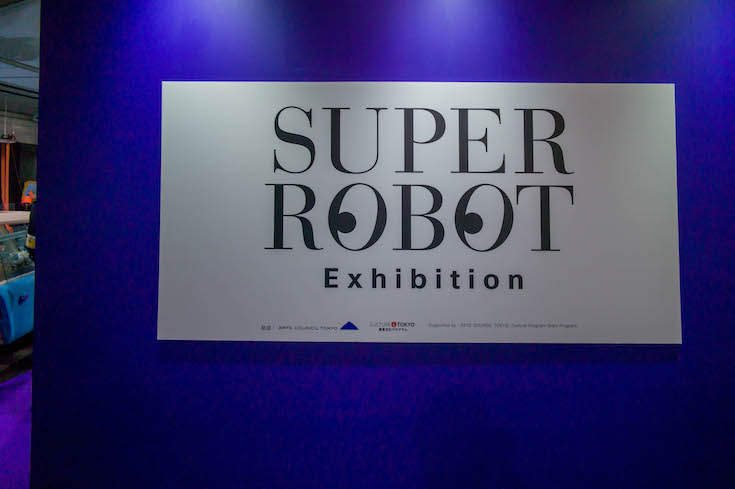 super_robot_exhibition_04