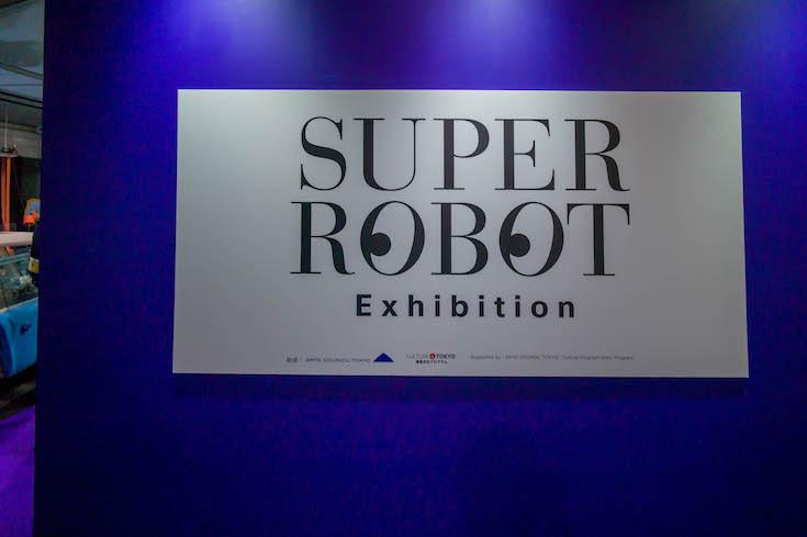 super_robot_exhibition_04