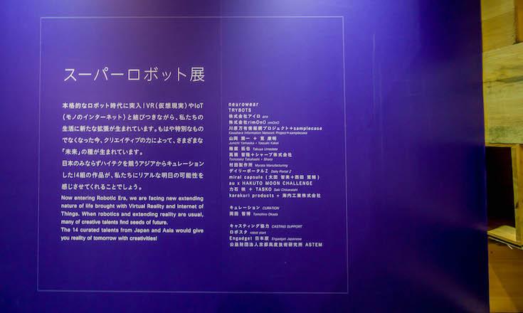 super_robot_exhibition_05