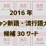 2016-taisho