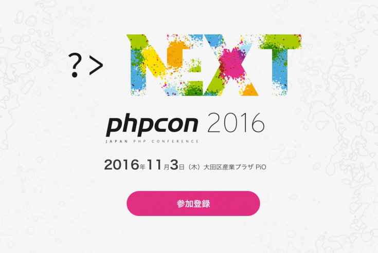 スクリーンショット 2016-11-02 18.14.26