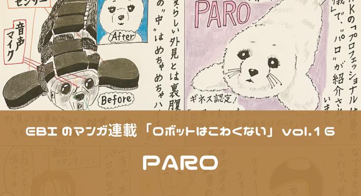 【EBIのマンガ連載:ロボットはこわくない vol.16】PARO