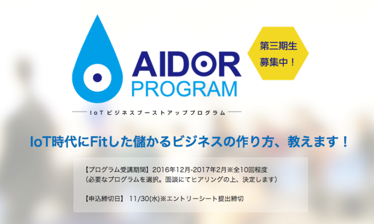 Aidorプログラム