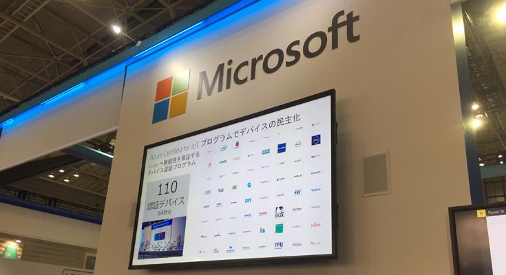 【IoT業界探訪vol.7】IoT2016/ET展 MicroSoftブースで「IoT」を体感してきた-「IoTの基礎技術をもっと身近に」-