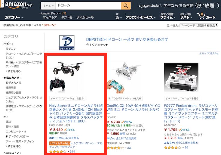 drone001