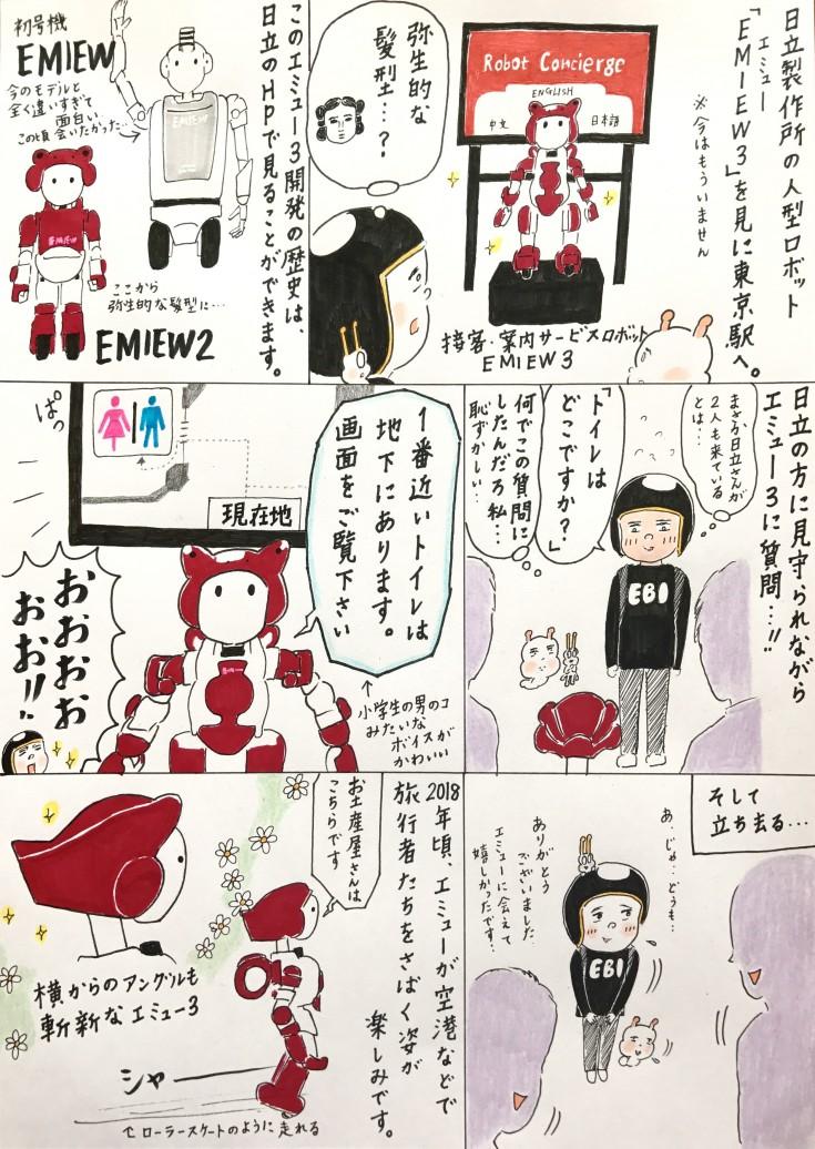 ebi-manga14