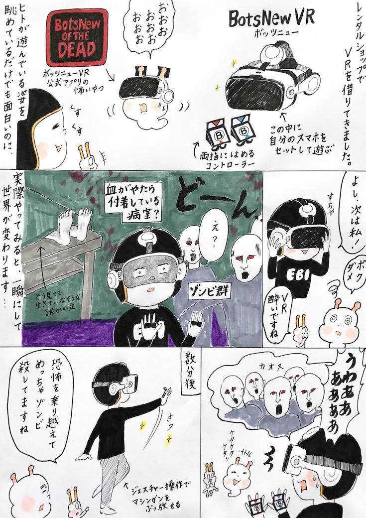 ebi-manga15