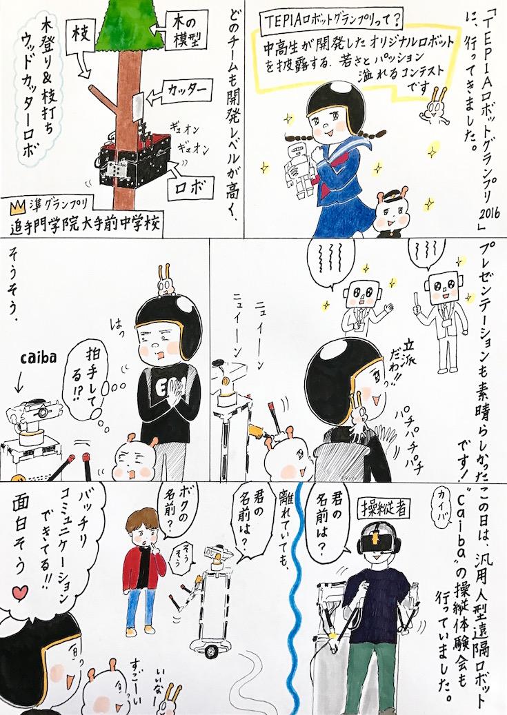 ebi-manga17