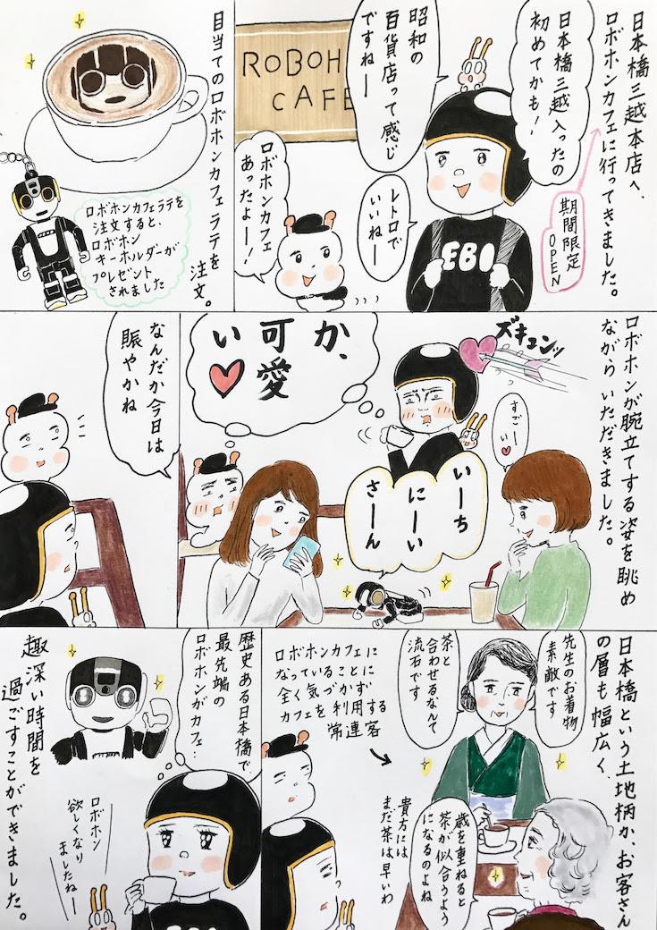 ebi-manga18