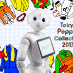 Pepperのファッションを競う「Tokyo Pepper Collection 2017」が初開催、作品テーマは「働くPepperに着せたい服」