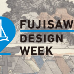 fujisawa-design-week