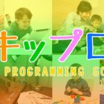 kids-programming-school