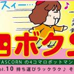 【連載マンガ ロボクン vol.10】持ち運びラックラク