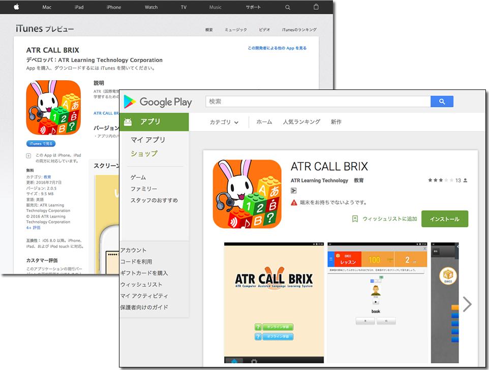 ATR CALL BRIX スクリーンショット