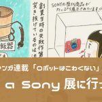 【EBIのマンガ連載:ロボットはこわくない vol.19】It's a Sony展に行ってきた