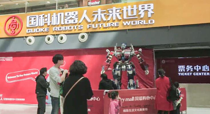 1_guoke_robot_park_01