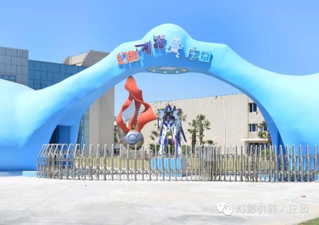 上海幻影機器人荘園(上海アミュージングロボットギャラリー)