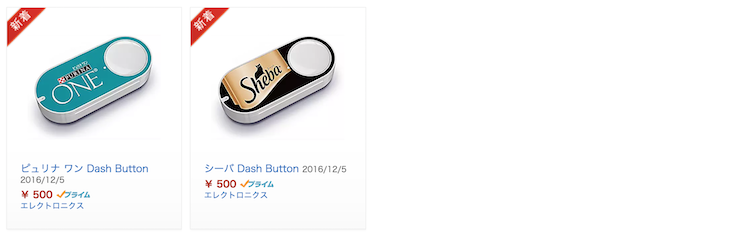 amazon dash buttons04