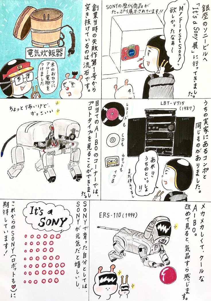 ebi-manga19