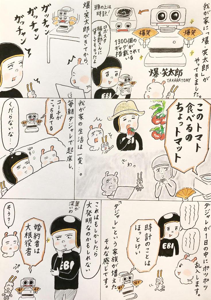 ebi-manga20
