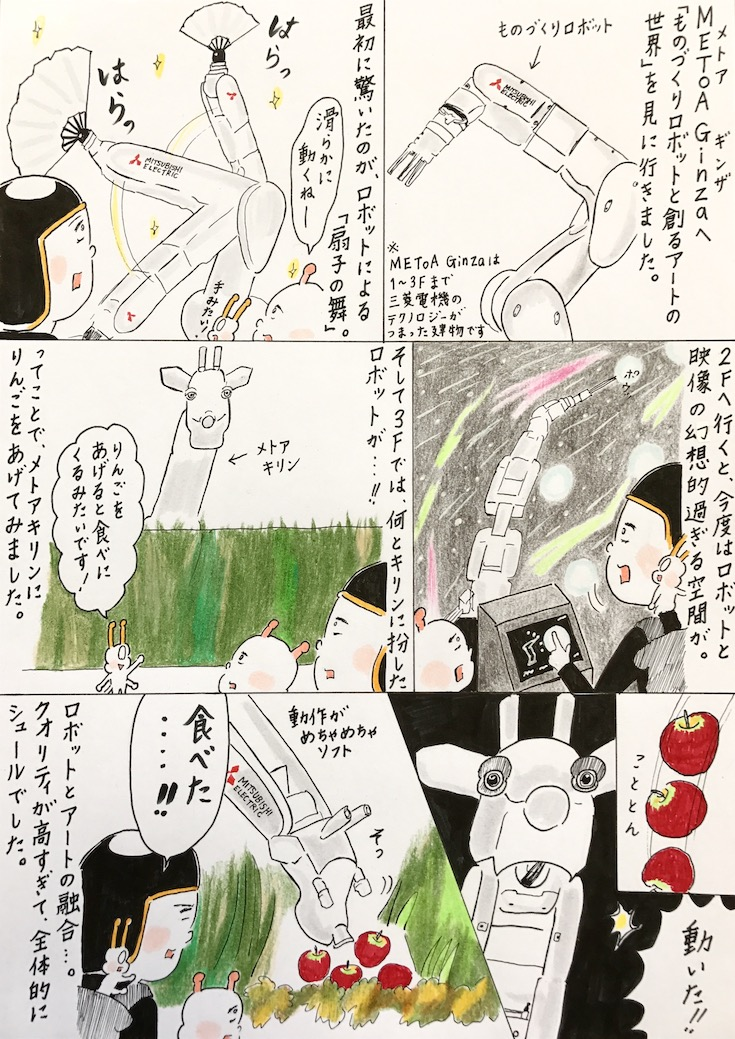 ebi-manga21