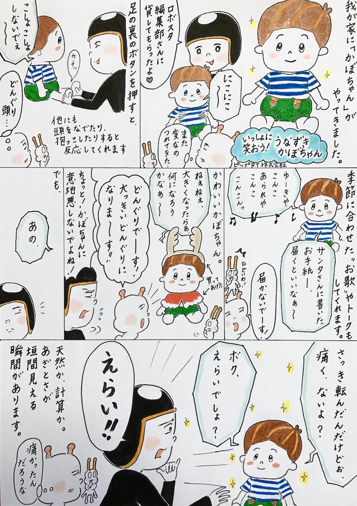 ebi-manga22