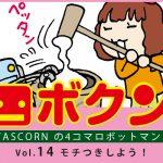 【連載マンガ ロボクン vol.14】モチつきしよう !
