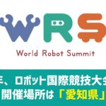 world-robot-summit