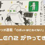 【EBIのマンガ連載:ロボットはこわくない vol.25】PLEN2がやってきた