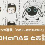 【EBIのマンガ連載:ロボットはこわくない vol.24】OHaNASとお話