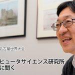 ロボットの会話機能やデザインについてソニーCSLの北野宏明氏に聞く(後)
