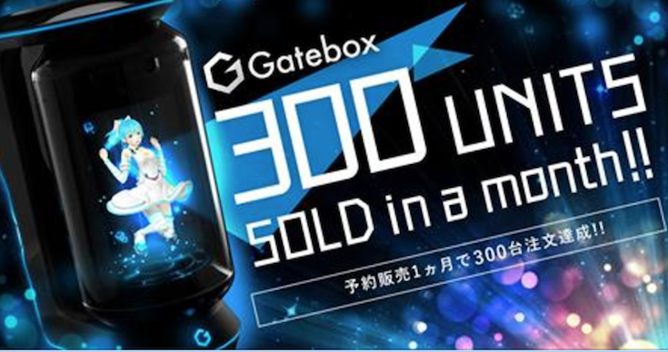 Gatebox02