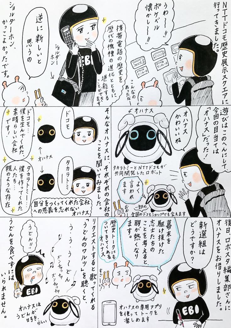 ebi-manga24