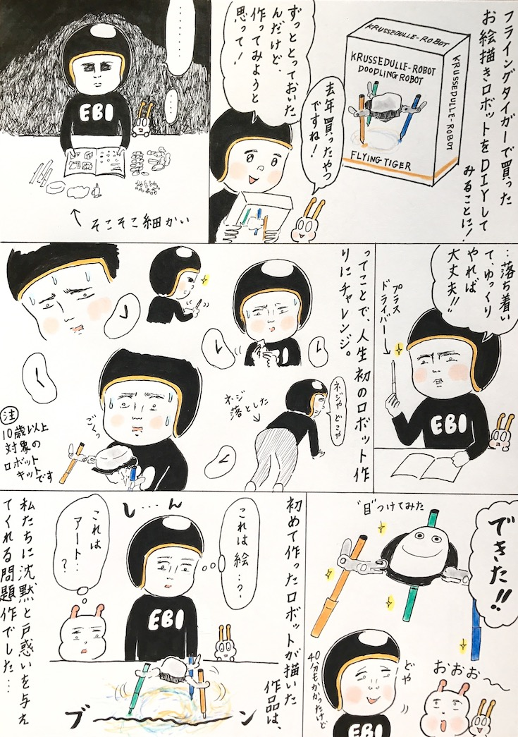 ebi-manga26