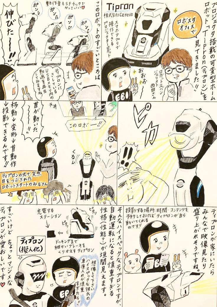 ebi-manga27
