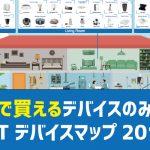 日本で買える122のデバイスをまとめた「IoTデバイスマップ2017」を公開しました!