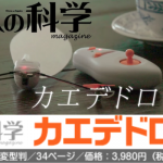 kaede drone