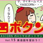 【連載マンガ ロボクン vol.15】英会話を習おう!