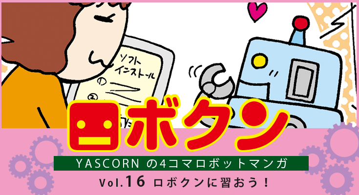 【連載マンガ ロボクン vol.16】ロボクンに習おう!