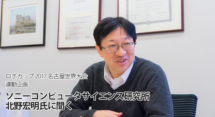 ソニーが次に開発するロボットとは? AIBO開発者 ソニーCSLの北野宏明氏に聞く(1)