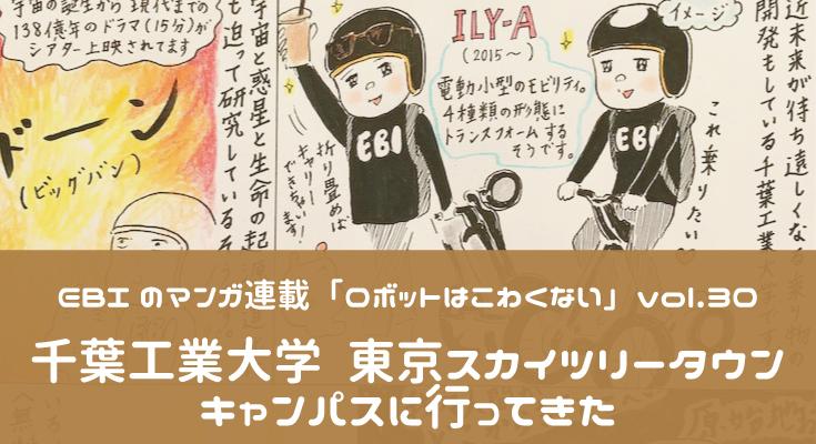 ebi-manga-main30