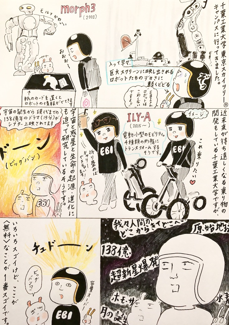 ebi-manga30