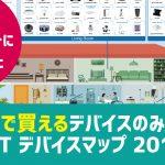 朗報! 日本で購入できるデバイスのみをまとめた「IoTデバイスマップ」が簡単ダウンロードできるようになりました!