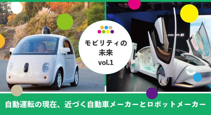 mobility-future-main1