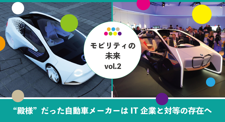 mobility-future-main2