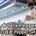 【驚愕】ホロレンズ×Pepper 空港を自走するPepperを全日空が開発