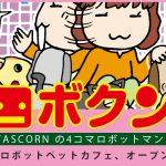 【連載マンガ ロボクン vol.19】ロボットペットカフェ、オープン その2